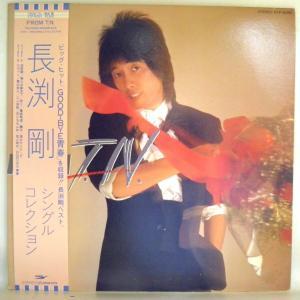 【針飛び無しの安心レコード】1983年・帯付き・長渕 剛「 シングルコレクション」3【LP】【光音舎】|yakusekien