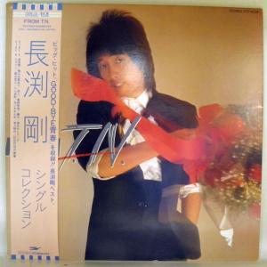 【針飛び無しの安心レコード】1983年・帯付き・長渕 剛「 シングルコレクション」1【LP】【光音舎】|yakusekien