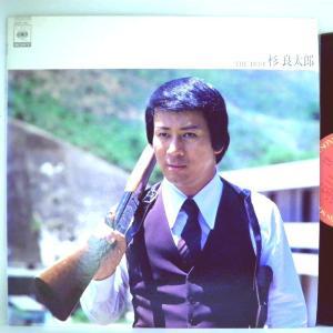 ←【検聴合格】↑針飛無安心レコード 】1980年・稀少盤!美盤!杉良太郎「THE BEST 杉良太郎(14曲)すきま風〜明日の詩」【LP】 yakusekien