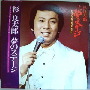 ←【検聴合格】↑針飛無安心レコード 】1979年・稀少盤!見本盤・美盤!ピンナップ2枚組「フェスティバル・ホール収録:杉良太郎夢のステージ」【LP】 yakusekien