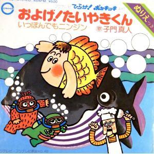 【EP】1976年 子門真人・なぎら けんいち「およげ!たいやきくん/いっぽんでもニンジン」【検:針飛び無】|yakusekien