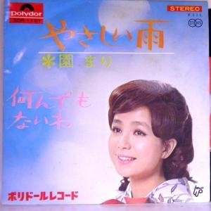 【EP】針飛びしない安心レコード:1966年・並盤・園まり「やさしい雨・何でもないわ」【光音舎】|yakusekien