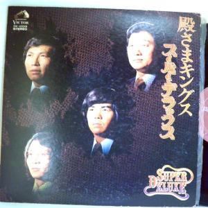 ←【検聴合格】↑針飛無安心レコード 】1975年・並盤・殿さまキングス・宮路オサム「殿さまキングス・スーパー・デラックス」【LP】 yakusekien