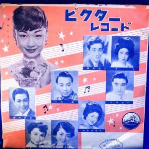 【SPレコード】雪村いづみ「YES・OF・BLUE/はるかなる山の町【未検聴】|yakusekien