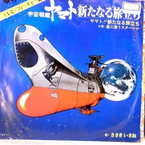 【EP】1979年 ささきいさお「ヤマト?新たなる旅立ち/星に想うスターシャ」【検針飛び無】|yakusekien