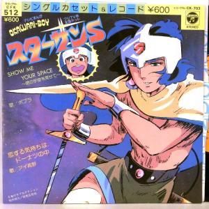 【検聴合格】↑針飛びしない画像の安心レコード】稀少盤!1984年・ポプラ・アイ高野・スターザンS「 SHOW ME YOUR SPACE/恋する気持ちはドーナツの中 」【EP】|yakusekien