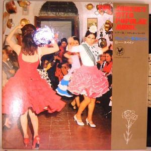 【LP】針飛びしない安心レコード:1968年:稀少懐古盤・単行本「ポピュラー世界めぐり11・スペイン」【光音舎】|yakusekien