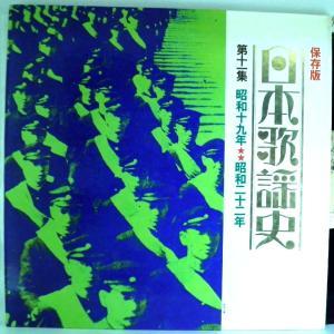 ←【検聴合格】↑針飛び無しの安心レコード】1970年・ 懐かしのメロディー日本歌謡史 第十一集 昭和j十九年〜昭和二十二年【LP】|yakusekien
