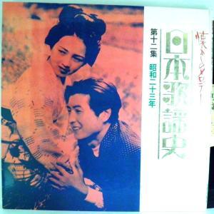 ←【検聴合格】↑針飛び無しの安心レコード】1970年・ 懐かしのメロディー日本歌謡史 第十二集 昭和二十三年【LP】|yakusekien