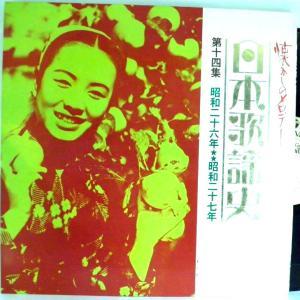 ←【検聴合格】↑針飛び無しの安心レコード】1970年・ 懐かしのメロディー日本歌謡史 第十四集 昭和二十六年〜昭和二十七年【LP】|yakusekien