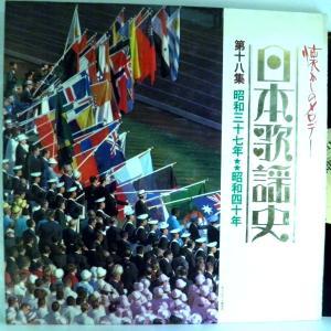 ←【検聴合格】↑針飛び無しの安心レコード】1970年・ 懐かしのメロディー日本歌謡史 第十八集 昭和三十七年〜昭和四十年【LP】|yakusekien