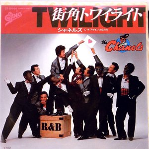 【検聴合格】↑針飛びしない画像の安心レコード】1981年・美盤!シャネルズ 「街角トワイライト/アゲ...