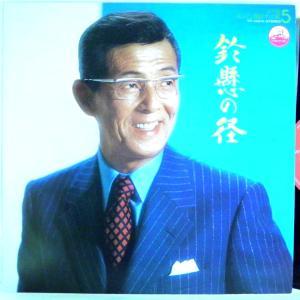 ←【検聴合格】↑針飛び無しの安心レコード】1977年・美盤!決定盤 懐メロ 演歌大全集(5)鈴懸の径【LP】|yakusekien
