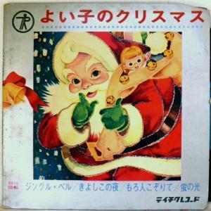 【検聴合格】1953年・超稀少盤・田端さとみ・木下雅子・小酒井ちはや・根岸澄代「よい子のクリスマス】 ジングル・ベル」2枚組【EP】