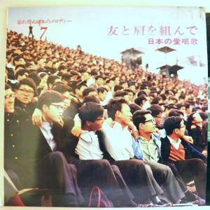 【LP】針飛びしない安心レコード:1965年・良盤・忘れ得ぬ日本のメロディー7「友と肩を組んで 日本の愛唱歌」【光音舎】|yakusekien