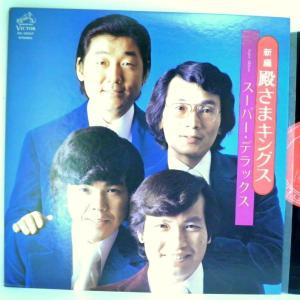 ←【検聴合格】↑針飛無安心レコード 】1976年・良盤・殿さまキングス・宮路オサム「スーパー・デラックス〜新編:殿さまキングス」【LP】 yakusekien