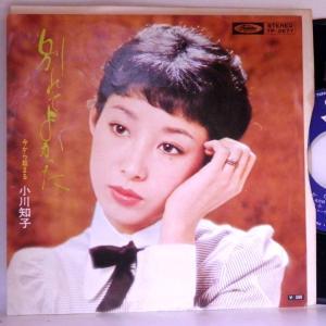 【EP】針飛びしない安心レコード:1977年・並盤・小川知子「別れてよかった・今から始まる」【光音舎】|yakusekien
