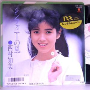 【EP】針飛びしない安心レコード:1987年・良盤・西村知美「シンフォニーの風・渚の風」【光音舎】|yakusekien