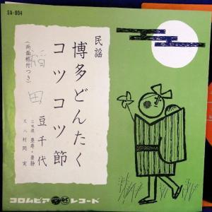 【EP】1962年 豆千代 「博多どんたく/コツコツ節」【検:針飛無】|yakusekien