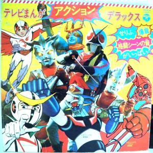 ←【検聴合格】↑針飛無安心レコード】1974年「テレビまんがアクションデラックス 」【LP】|yakusekien