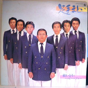 【検聴合格】1983年・超稀少盤!良盤・ 敏いとうとハッピー&ブルー「足出まとい・わたし祈ってます全12曲」【LP】 yakusekien