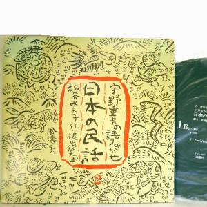 【検聴合格針飛び無し】1975年・宇野重吉・松谷みよ子「宇野重吉の語り聞かせ 日本の民話」2枚組【EP】