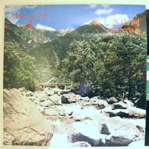 【LP】針飛びしない安心レコード:1965年・良盤・忘れ得ぬ日本のメロディー4「美しき山河 日本の歌曲」【光音舎】|yakusekien