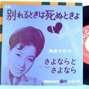 ←【検聴合格】↑針飛び無しの安心レコード】1962年・稀少盤!並盤・ 島倉千代子「別れるときは死ぬときよ・さよならとさよなら」【EP】|yakusekien