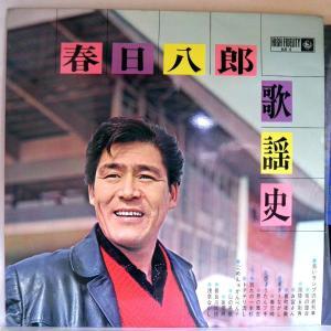 【検聴合格】1962年・並盤・春日八郎「春日八郎歌謡史 」【LP】 yakusekien