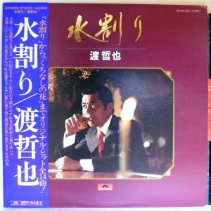 【検聴合格】1977年・美盤!美音・帯付き・渡哲也「水割り」【LP】 yakusekien