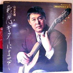 【検聴合格】1967年・可盤・山本丈晴「我が心ギターによせて」【LP】 yakusekien