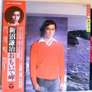 【検聴合格】1976年・美盤!美ジャケット・帯付き・新沼謙治「おもいで岬」【LP】 yakusekien