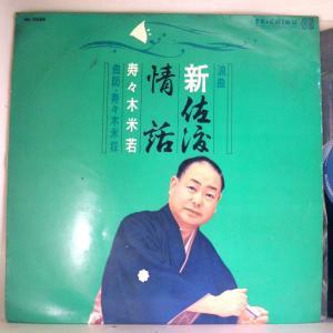 【検聴合格:針飛無しの安心レコード】197?年・寿々木 米若「新 佐渡情話」【LP】|yakusekien
