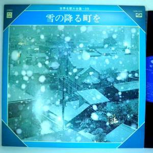 ←【検聴合格:↑針飛無安心レコード】197?年・美盤・ワールドファミリーレコード「世界名歌大全集・雪の降る町を」【LP】|yakusekien