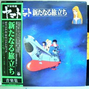【検聴合格】1979年・良盤!帯付き・ オリジナルサウンドトラック盤「 宇宙戦艦ヤマト・新たなる旅立ち オリジナル サウンド トラック 音楽集」【LP】|yakusekien