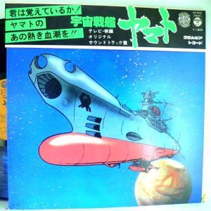 【検聴合格】1977年・良盤!帯付き・テレビ・映画 オリジナルサウンドトラック盤「宇宙戦艦ヤマト」【LP】|yakusekien