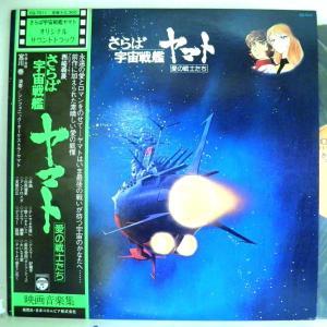 【検聴合格】1978年・美盤!帯付き・映画 オリジナルサウンドトラック盤「さらば宇宙戦艦ヤマト★愛の戦士たち」【LP】|yakusekien