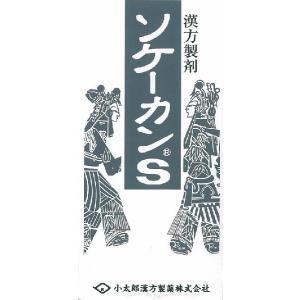 ソケーカンS  疎経活血湯  504錠    そけいかっけつとう  小太郎漢方 医薬品第2類|yakusen-in