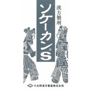 ソケーカンS  疎経活血湯  168錠    そけいかっけつとう  小太郎漢方 医薬品第2類 yakusen-in