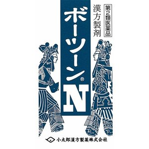 ボーツーンN  防風通聖散  540錠    ぼうふうつしょうさん  小太郎漢方 医薬品第2類|yakusen-in