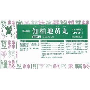 知柏地黄丸  チバクジオウガン  360丸    ちばくじおうがん  小太郎漢方 医薬品第2類