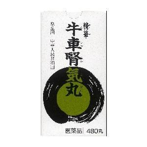 牛車腎気丸  ゴシャジンキガン  480丸   ごしゃじんきがん  小太郎漢方 医薬品第2類