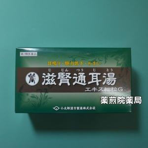 滋腎通耳湯エキス細粒G 2.0g×90包    小太郎漢方 医薬品第2類  |yakusen-in