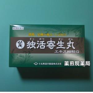 独活寄生丸エキス細粒G 3.0g×60包    小太郎漢方 医薬品第2類  |yakusen-in