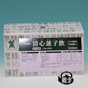 コタロー 清心蓮子飲1.6g×90包   小太郎漢方 医薬品第2類  |yakusen-in