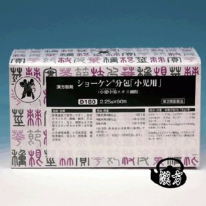 コタロー ショーケン分包 小児用 90包    小太郎漢方 医薬品第2類