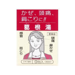 葛根湯細粒分包 コタロー 9包     小太郎漢方 医薬品第2類|yakusen-in