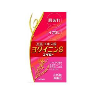 ヨクイニンS コタロー 240錠     医薬品第3類  小太郎漢方の漢方薬