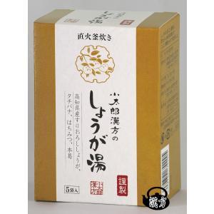 小太郎漢方製薬 しょうが湯 5袋入り 美味しくて、体の芯からあたたまります|yakusen-in