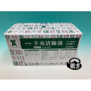 コタロー 辛夷清肺湯  しんいせいはいとう D171 エキス細粒3.2gx90包  小太郎漢方 医薬品第2類|yakusen-in